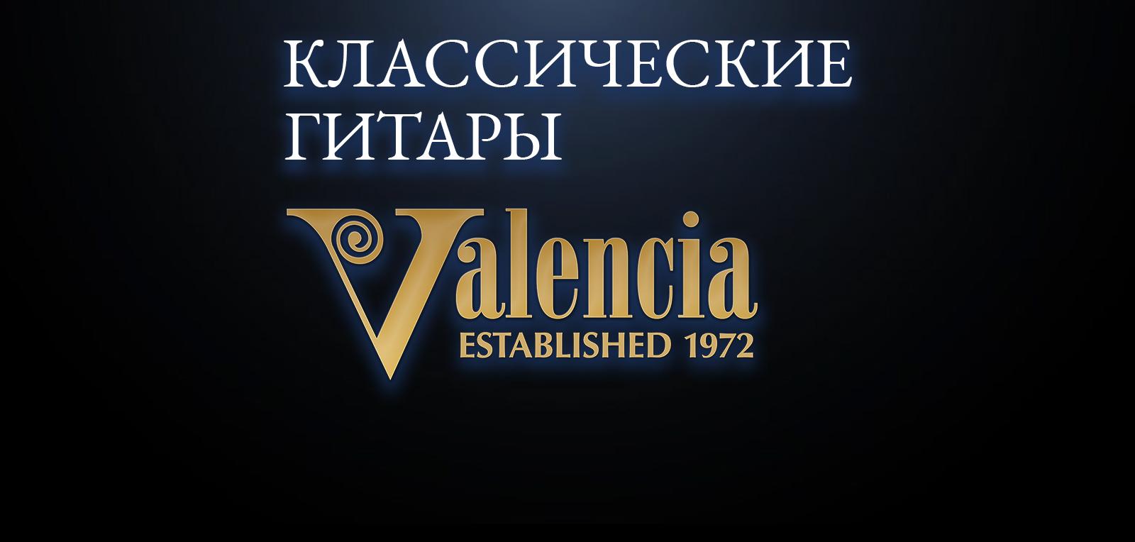 Классические Гитары Valencia