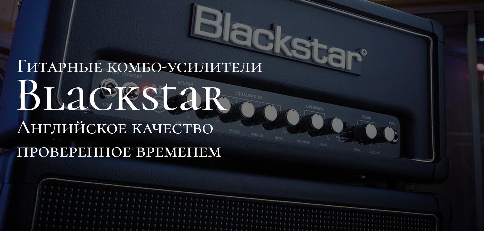 Blackstar комбо-усилители